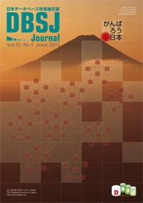 DBSJ Journal