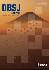 日本データベース学会英文論文誌のサムネイル