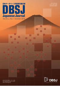日本データベース学会和文論文誌のサムネイル